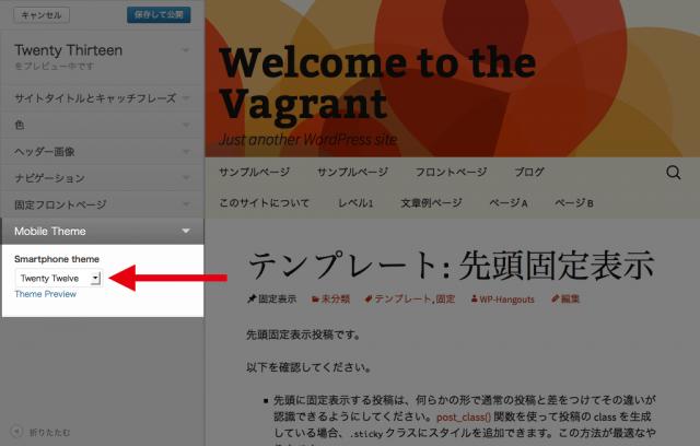 Nginx-Mobile-Theme-Plugins2